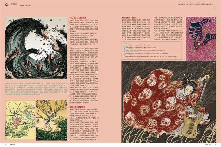 dpi Magazine 2