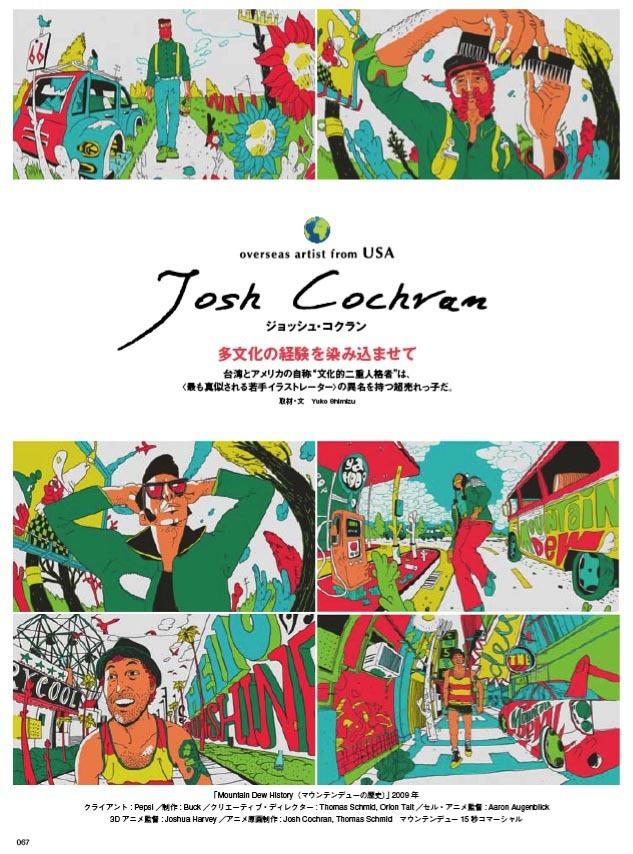 Josh Cochran: Gallery 1