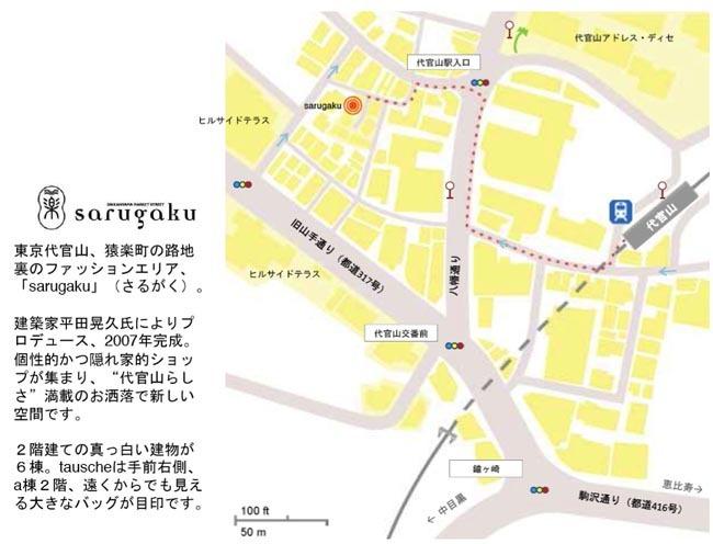 Tausche Daikanyama Store: Map/Directions