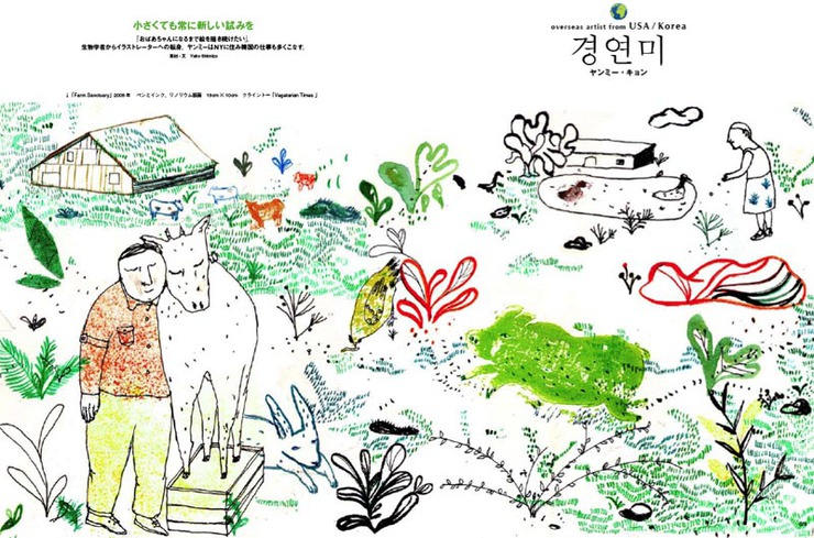 Illustration Magazine (April 2010): Yunmee Kyong 1
