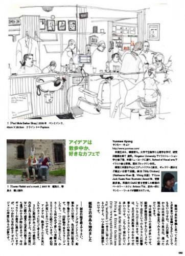 Illustration Magazine (April 2010): Yunmee Kyong 3