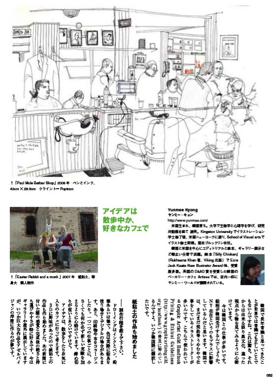 Illustration Magazine (April 2010): Yunmee Kyong 3