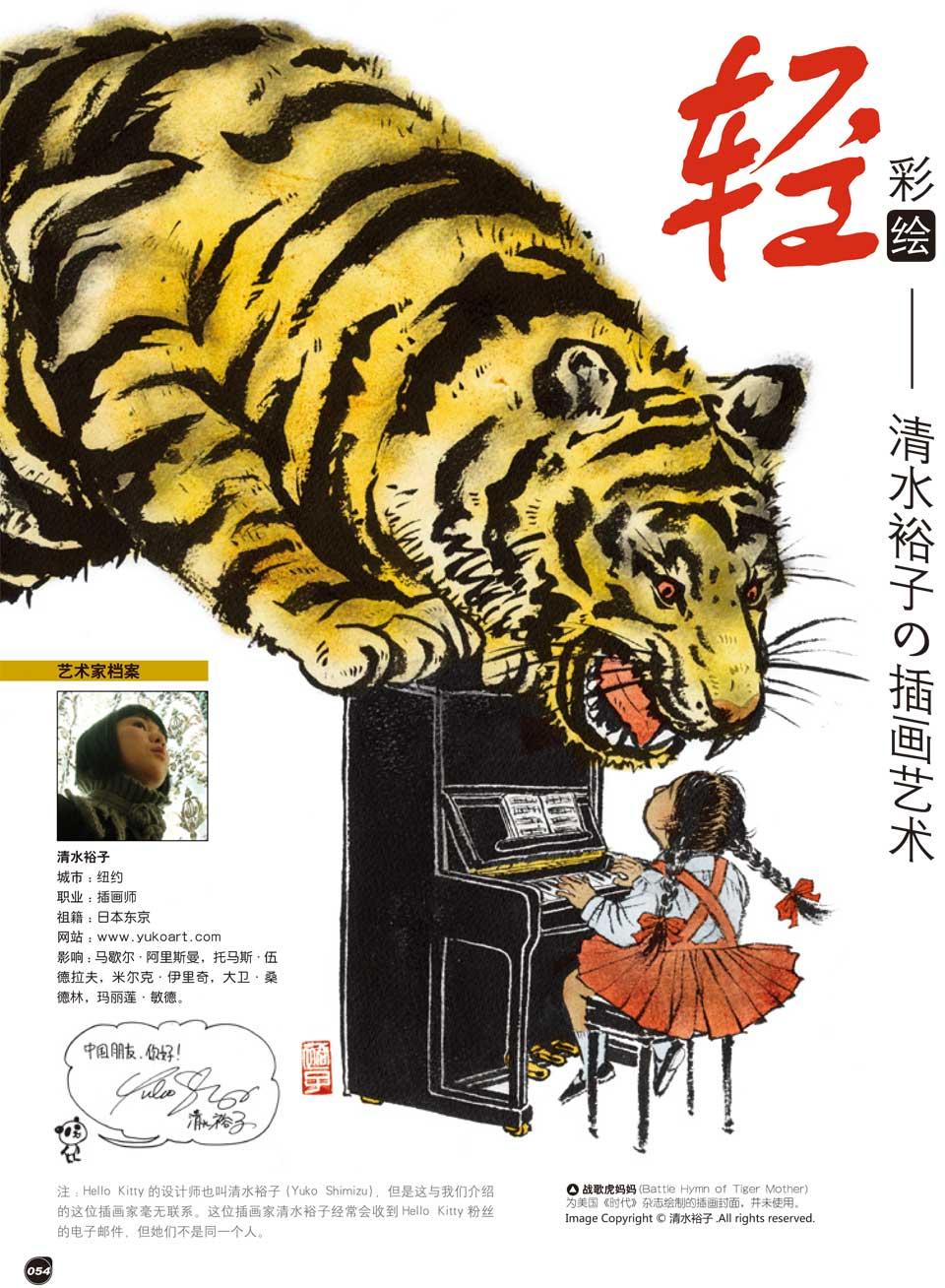 fantasy art magazine china february 2012 yuko shimizu. Black Bedroom Furniture Sets. Home Design Ideas