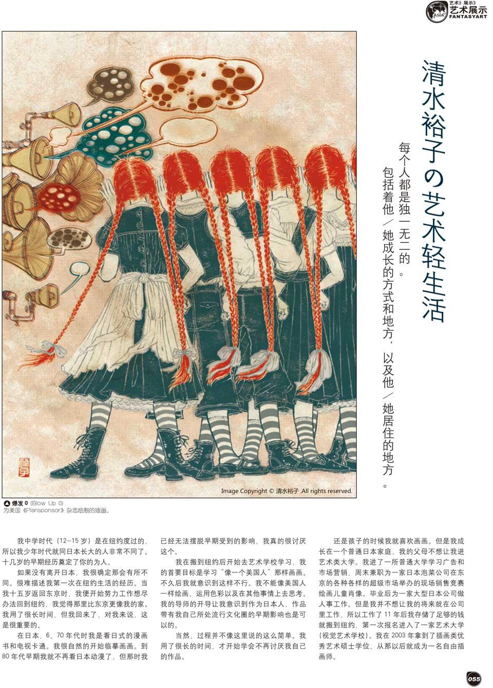 Fantasy Art Magazine China February 2012 Yuko Shimizu