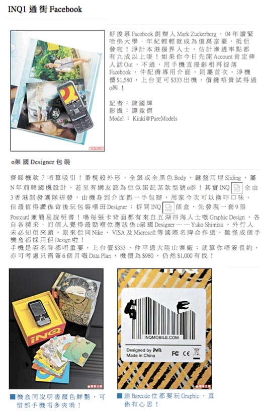 Apple Daily: March 2009 Article