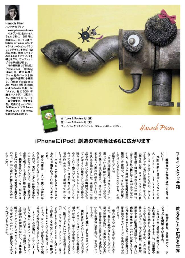 Illustration Magazine (June 2009) - Hanoch Piven: Article