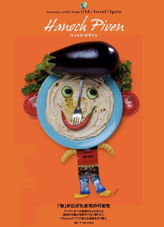 Illustration Magazine (June 2009) - Hanoch Piven: Cover