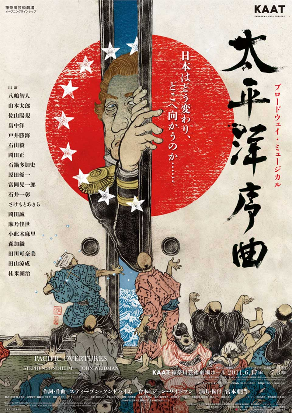 pacific overtures theater poster
