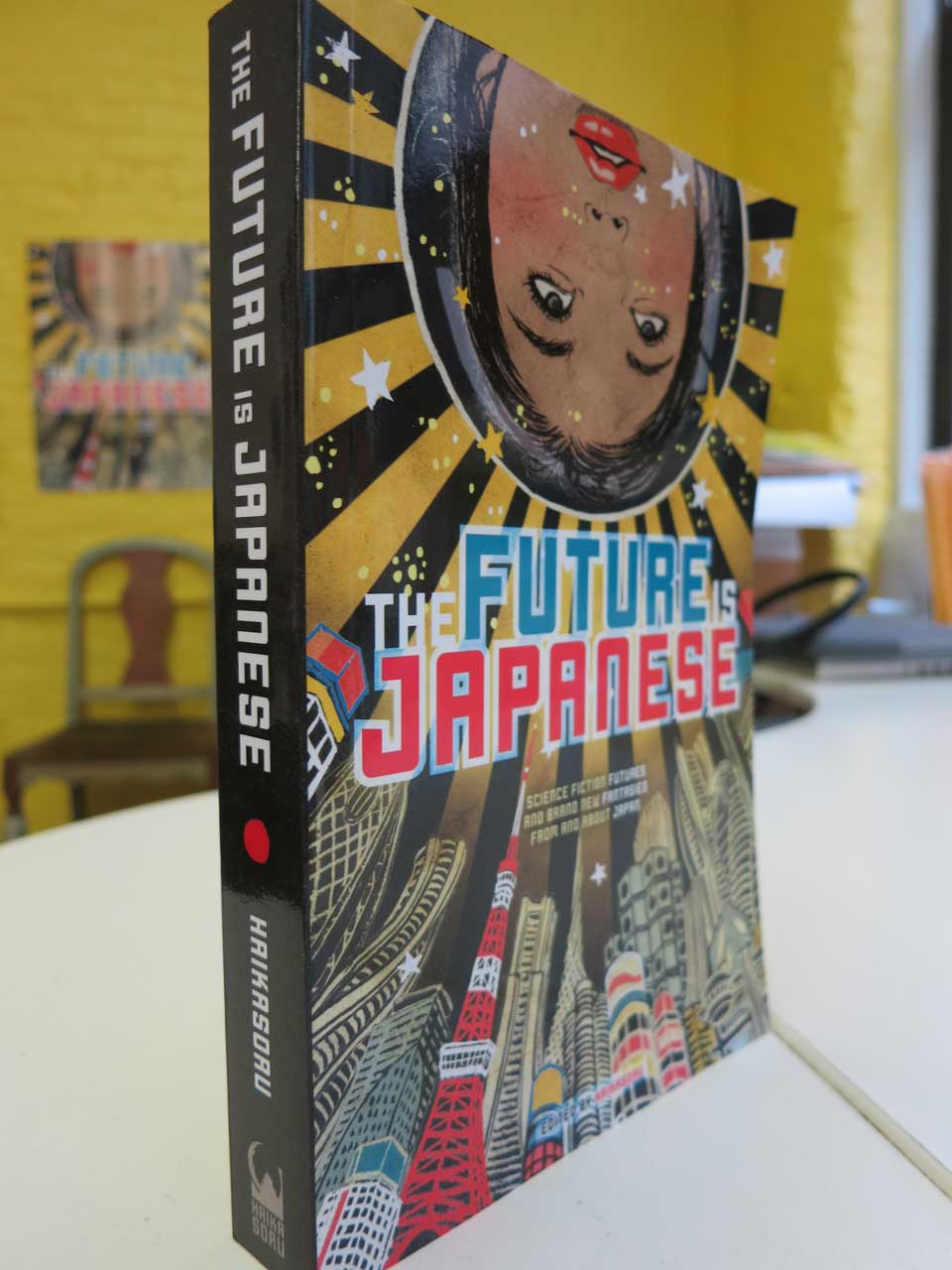 Yuko Shimizu - The Future is Japanese book cover -