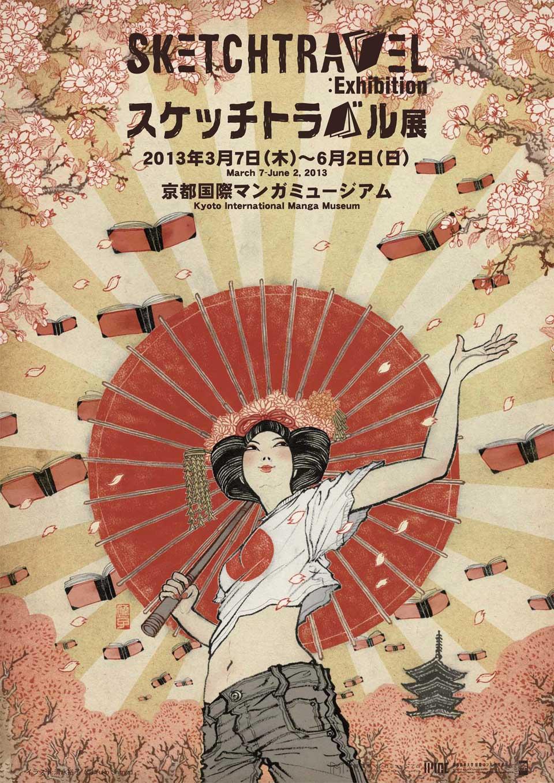 """""""yuko Shimizu"""" """"sketch travel"""" """"poster"""""""
