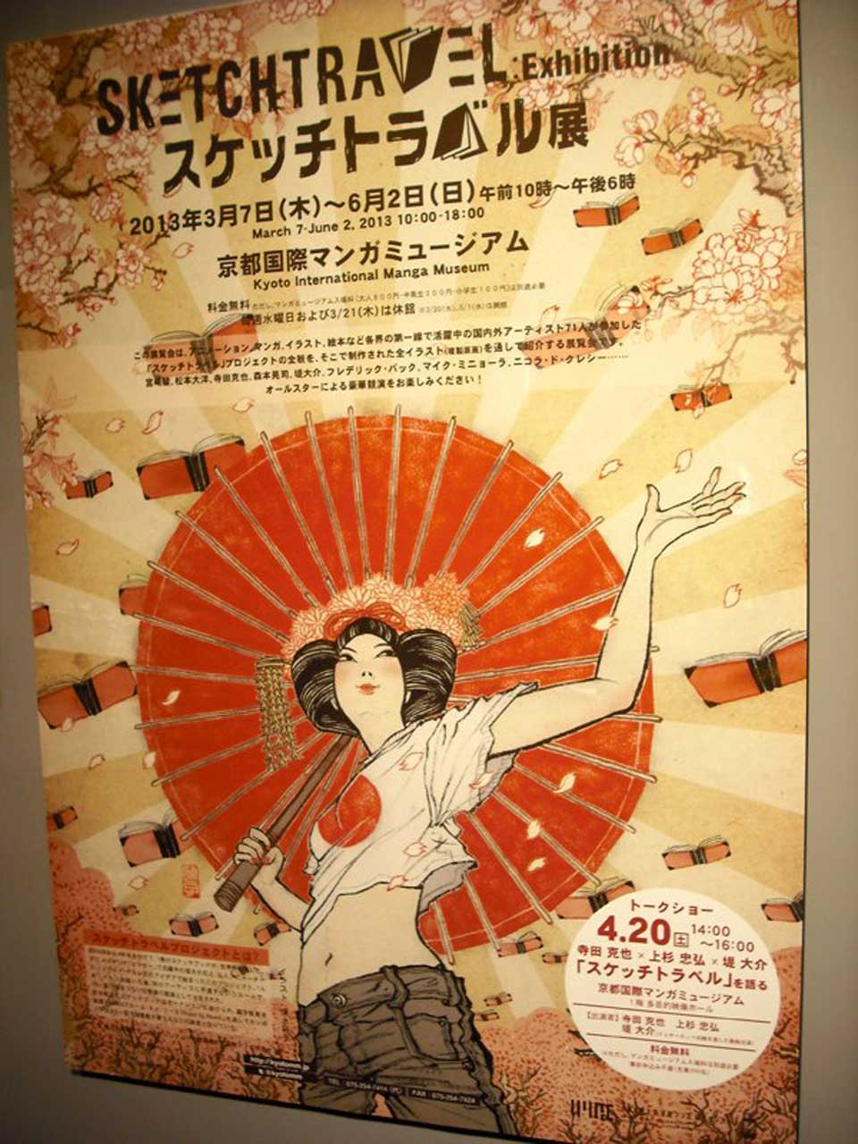 Sketchtravel Exhibition Poster Yuko Shimizu